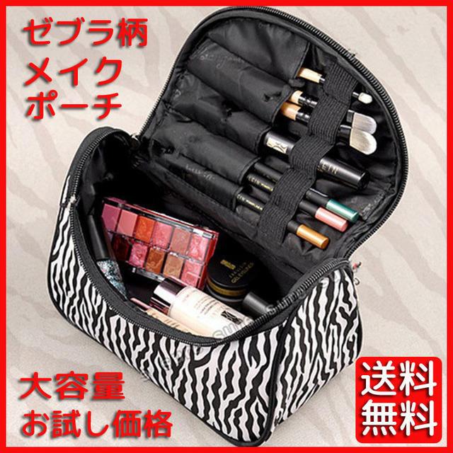 ゼブラ柄 化粧ポーチ 大容量 防水加工 メイクポーチ 訳あり マチ 広く  レディースのバッグ(その他)の商品写真