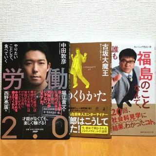 労働2.0 ピコ太郎のつくりかた 福島のことなんて、誰もしらねぇじゃねえかよ!(アート/エンタメ)