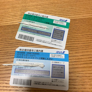 エーエヌエー(ゼンニッポンクウユ)(ANA(全日本空輸))のANA株主優待券 2枚 (その他)
