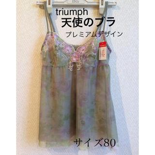 トリンプ(Triumph)の【新品タグ付】triumph/天使のブラpremium Designキャミソール(その他)