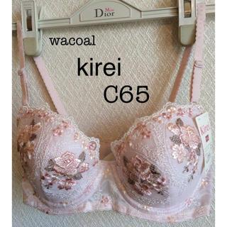 Wing - 【新品タグ付】wacoalウイング・KireiブラC65