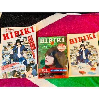 ケヤキザカフォーティーシックス(欅坂46(けやき坂46))の劇場パンフ付き!角を曲がるも!響 -HIBIKI- Blu-ray 豪華版(日本映画)