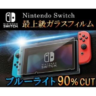 任天堂 Switch スイッチ 液晶フィルム カバー