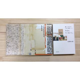 松浦弥太郎さん 2冊セット(住まい/暮らし/子育て)