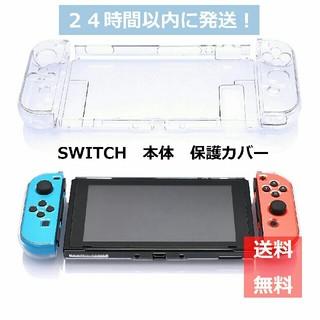 任天堂 Switch スイッチ 保護カバー ケース