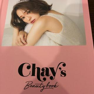 チェスティ(Chesty)のChay's ビューティブック(美容)
