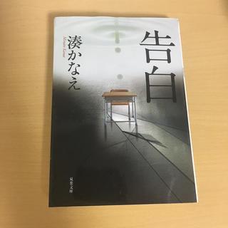 角川書店 - 告白