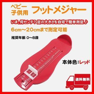 【赤色】フットメジャー 赤ちゃん 幼児 脚のサイズ 簡単計測 便利