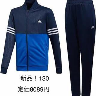 adidas - 【新品】タグ付adidas ジャージ 上下 セットアップ 130 定価7490円