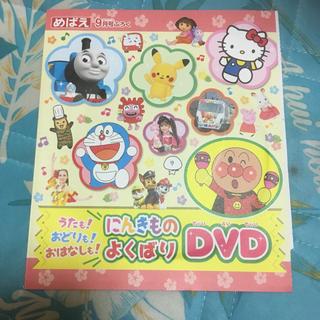 アンパンマン - めばえ付録DVD
