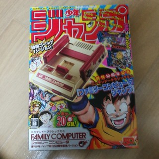 ニンテンドウ(任天堂)のニンテンドークラシックミニ ファミリーコンピュータ 週刊少年ジャンプ創刊50周年(その他)