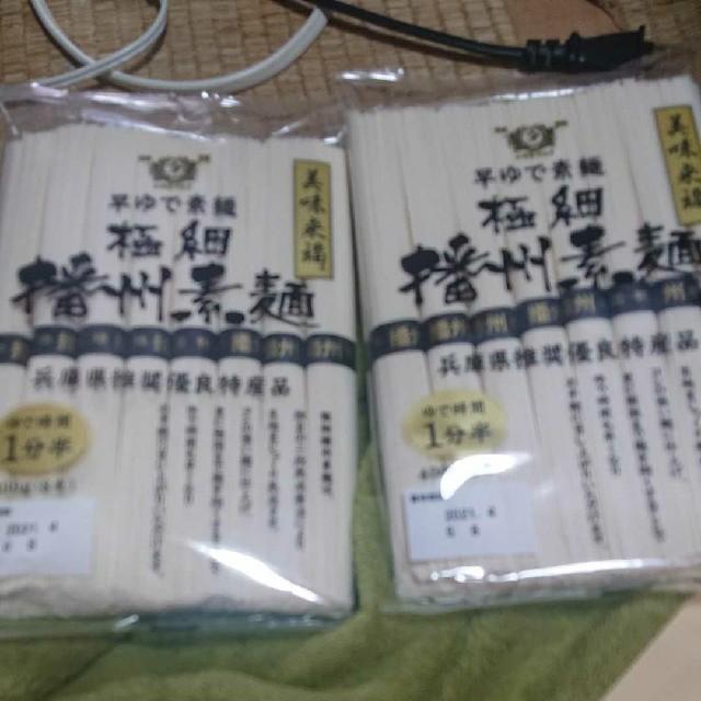 播州素麺  極細 2つ 食品/飲料/酒の食品(麺類)の商品写真