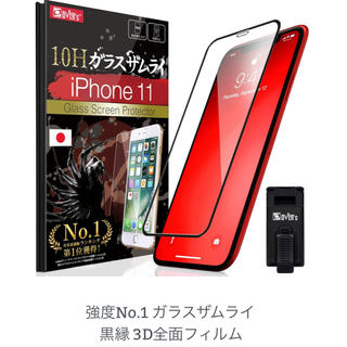 iPhone - iphone11 保護フィルム