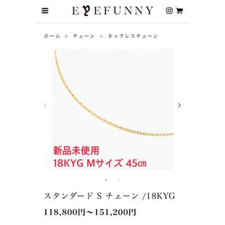 アイファニー(EYEFUNNY)の新品 eyefunny 18金(18KYG)イエローゴールド Mサイズ45㎝(ネックレス)
