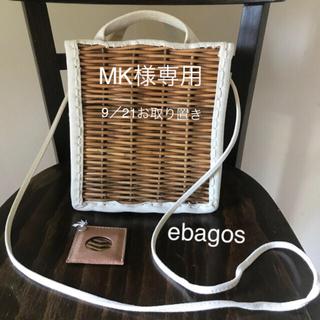 MK様 専用 ebagos