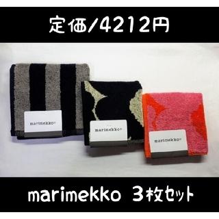 marimekko - 【送料無料】未使用■marimekko/マリメッコ■タオルハンカチ■3枚セット