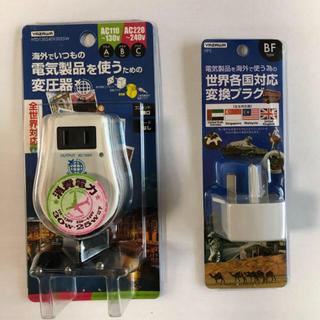 ヤザワコーポレーション(Yazawa)の変圧器、変換プラグ セット(変圧器/アダプター)