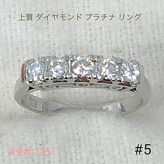 鑑定済み 上質 ダイヤモンド プラチナ  リング 指輪 送料込み(リング(指輪))