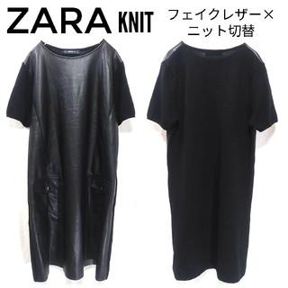 ZARA - ザラ フェイクレザー 切替 ニット ワンピース L 黒 異素材 レディース