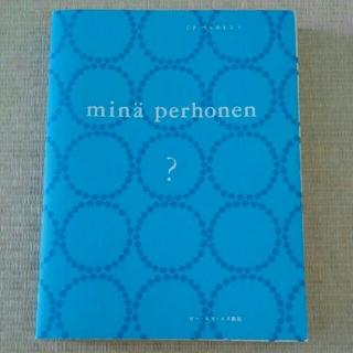 ミナペルホネン(mina perhonen)のミナペルホネン?通常版(アート/エンタメ)