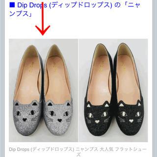ディップドロップス(Dip Drops)のディップドロップス#DipDrops#ネコパンプス#シルバーラメ#バレエ(バレエシューズ)