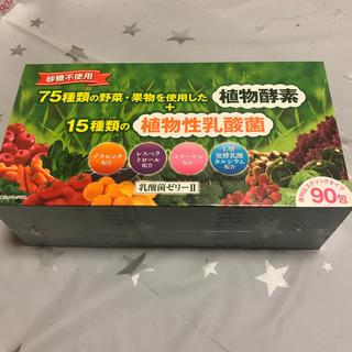 乳酸菌ゼリーⅡ 青汁ゼリー 食物酵素 ダイエットゼリー 富士薬品