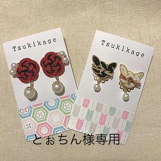 とぉちん様専用ページ(ピアス)