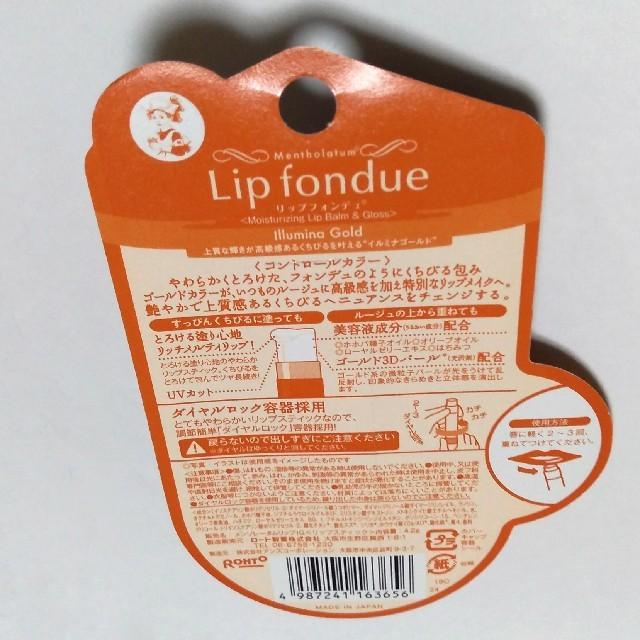 メンソレータム(メンソレータム)のリップフォンデュ イルミナゴールド コスメ/美容のスキンケア/基礎化粧品(リップケア/リップクリーム)の商品写真