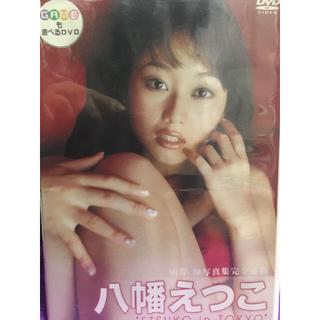 八幡えつこ DVD イエローキャブ 巨乳(アイドル)