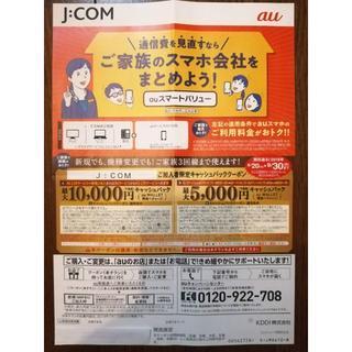 エーユー(au)のau クーポン 30000円分!(ショッピング)
