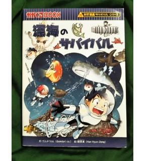 アサヒシンブンシュッパン(朝日新聞出版)の深海のサバイバル(絵本/児童書)