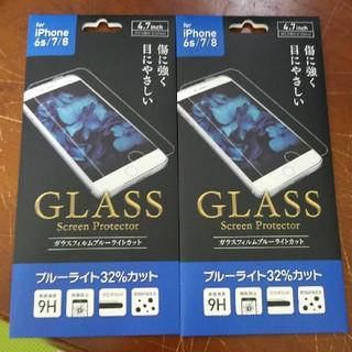 iPhone6.7.8ガラスフィルム2枚セット