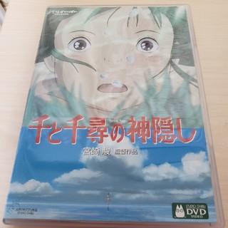 ジブリ - 千と千尋の神隠し特典DVD