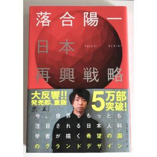 ゲントウシャ(幻冬舎)の日本再興戦略(ビジネス/経済)