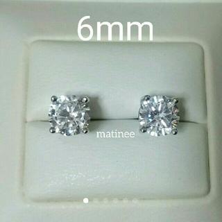 ドゥロワー(Drawer)の新品 最高級人工ダイヤ SONA ダイヤモンド ピアス 一粒ダイヤ 6mm(ピアス)