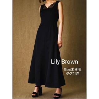 Lily Brown - 新品 リリーブラウン 黒  マキシ オケージョン 結婚式 1