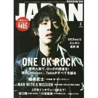 ONE OK ROCK - ROCKIN'ON JAPAN (ロッキング・オン・ジャパン) 2015年 03