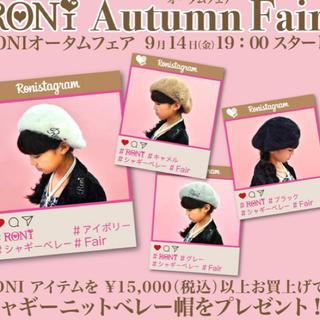 ロニィ(RONI)のRONI🧡ニット🧡ベレー帽(帽子)