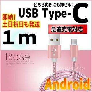 アンドロイド(ANDROID)のType-C 充電器ケーブル 1m ピンク アンドロイド android コード(バッテリー/充電器)