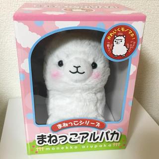 まねっこアルパカ☆箱あり☆中古☆美品