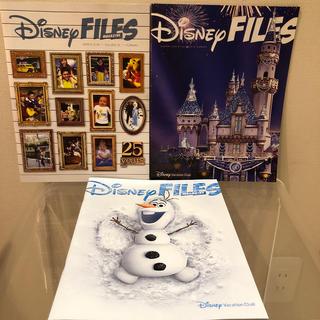 ディズニー(Disney)のディズニーバケーションクラブ 会報誌 3冊セット(その他)