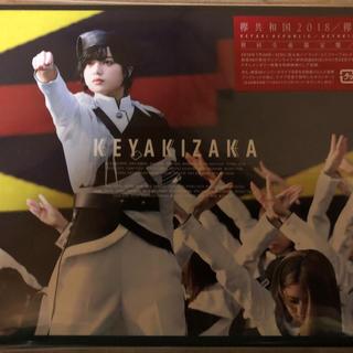 欅坂46(けやき坂46) - 欅共和国2018(初回生産限定盤) DVD 新品 欅坂46