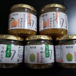 全農 旬の果実ジャム【 ネーブルオレンジマーマレード②➕梅③ 】計5瓶(フルーツ)
