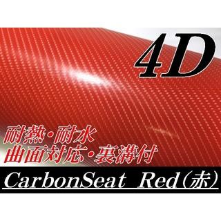 4Dカーボンシート152cm幅×長さ30cm レッド(その他)
