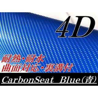 4Dカーボンシート152cm幅×長さ30cm ブルー(その他)