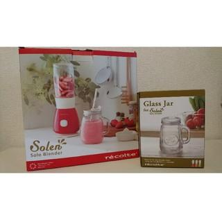 【新品未使用】レコルト ソロブレンダー ソラン +グラスジャーセット(調理機器)
