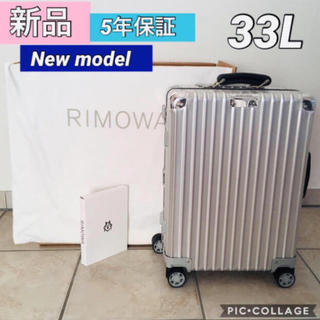 RIMOWA - 【新品・5年保証】リモワ RIMOWA クラシック Classic 機内持ち込み