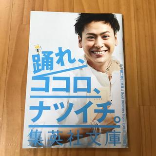 三代目 J Soul Brothers - 値下げ 山下健二郎 集英社文庫 冊子