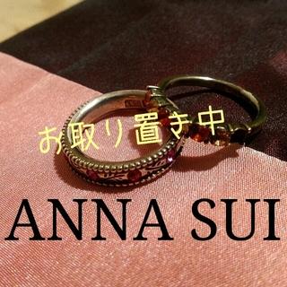 アナスイ(ANNA SUI)のANNA SUI 2連リング(リング(指輪))