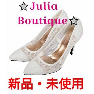 ★Julia boutique★定価・4514円★新品★レース・パンプス(ハイヒール/パンプス)